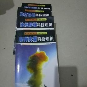 青少年高度关注的导弹武器科技【4册】