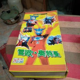 奥特曼系列日本科幻片,雷欧奥特曼,盒装1—24碟片全套的。保存完好正常使用的。
