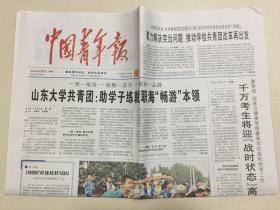 中国青年报 2020年 6月22日 星期一 第16600期 今日8版 邮发代号:1-9