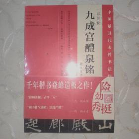 中国最具代表性书法作九成宫醴泉铭