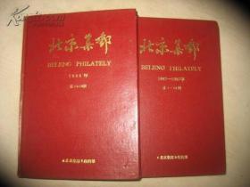 北京集邮 1982-1986 总1-总19期合售 含创刊号,两本精装合订本,品相好,内页干净