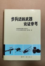 步兵近战武器论证参考