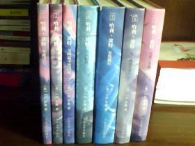 哈利波特全套 七本全 人民文学出版社、精装