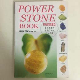 神秘的能量石