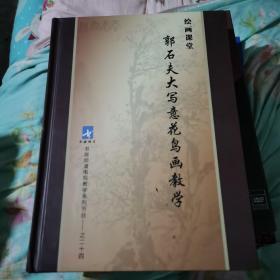 绘画课堂 郭石夫大写意花鸟画教学 16开精装 DVD16 少一张