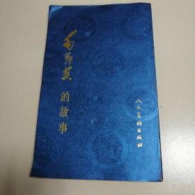 毛岸英的故事(典藏节选本连环画)16开宣纸本(2011年一版一印)