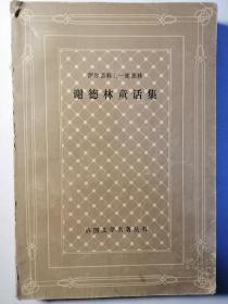 谢德林童话集(网格本)
