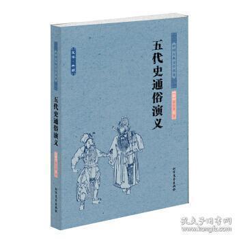 中国古典文学名著:五代史通俗演义