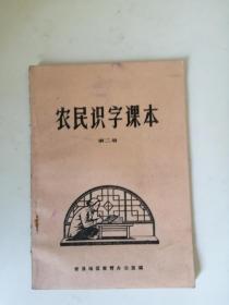 1973年忻县农民识字课本