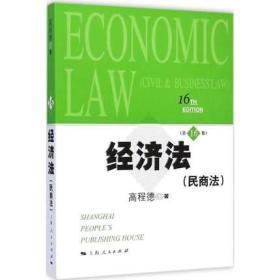 正版经济法(民商法) 第16版 高程德 上海人民