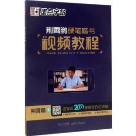 墨点字帖 荆霄鹏硬笔楷书视频教程
