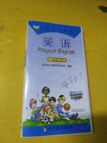 七年级下册英语教材配套磁带