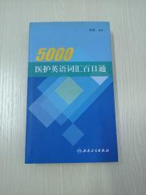 5000医护英语词汇百日通