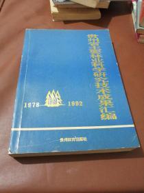 贵州省主要林业科学研究技术成果汇编(1978-1992)