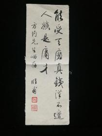 著名学者、中国社会科学院、 民族学研究学者 王明甫  宣纸书法一件