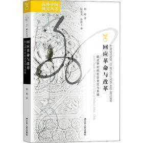 回应与改革 皖北李村的社会变迁与延续 社会科学总论、学术 韩敏