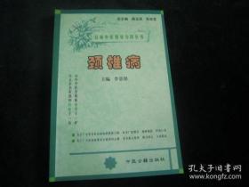 百病中医特效方药丛书,颈椎病(满百元八折)