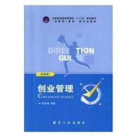全新正版图书 创业管理 黄东斌编著 航空工业出版社 9787516519660 鸟岛书屋