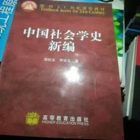 中国社会学史新编
