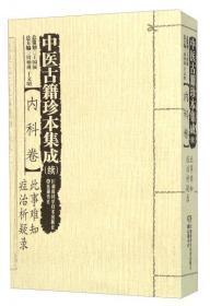 中医古籍珍本集成(续)[内科卷]此事难知 症治析疑录 周仲瑛