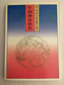 中国神话新论