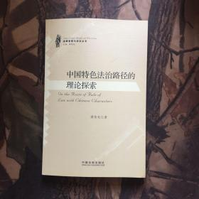 法律思想与法治丛书:中国特色法治路径的理论探索