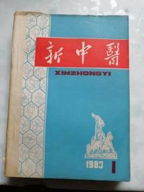 新中医1983年1—12期全