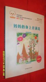 妈妈的身上开满花(悦读童年·中国儿童文学名家新经典童话丛书)
