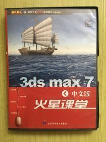3ds max7火星课堂 中文版(2张光盘)
