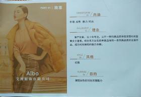 艾博服饰有限公司(产品画册)