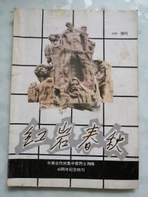 红岩春秋1989年增刊