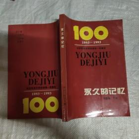 永久的记忆  纪念毛泽东同志诞辰一百周年1893一1993