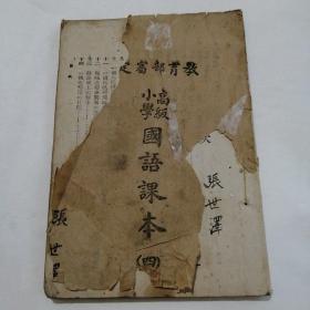 高级小学国语课本(第四册)