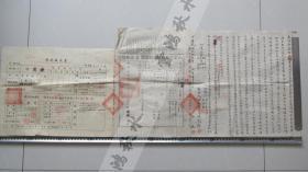 极罕见——民国三十七年潍县解放前夕卖房契约三联全——印章极多,税票成版——潍县县银行代理库的有关多枚极少见印章。
