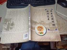 南京民国时期经典菜肴.