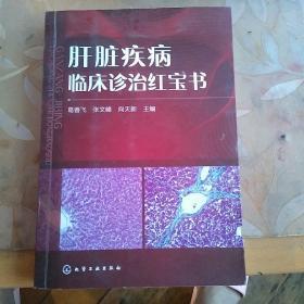 肝脏疾病临床诊治红宝书