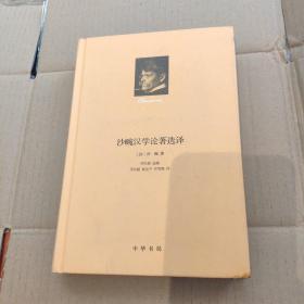 沙畹汉学论著选译