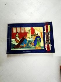 I422595 中国古代成语故事连环画: 中国香港典藏版 第一辑