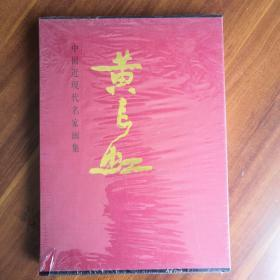低价| 中国近现代名家画集:黄长虹(8开精装)