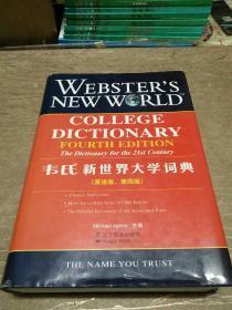 韦氏新世界大学词典(英语版.第4版)