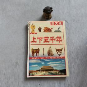 新编上下五千年:图文版