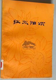 红太阳颂 大32开 平装本 新华书店北京发行发行  人民文学出版社 1977年1版1印 馆藏 无借阅袋 9.5品