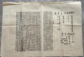 民國時期 庫瑪爾路鄂倫春協領 于多三 手寫履歷