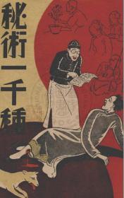 民国旧书影印版《秘术一千种》上海春明书店大文书局