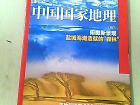 中国国家地理2020.05