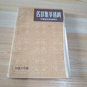 名作集萃选讲  中国古代部分  上