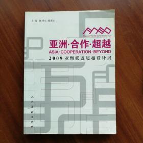 超低价| 亚洲 合作 超越:2009亚洲联盟超越设计展