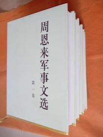 周恩来军事文选(精装本  一二三四卷全)+   周恩来画册(精装本),总五册书合售