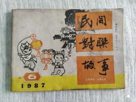 《民间对联故事》1987.6