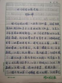 手稿  四川河谷山崩史话